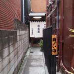 赤坂見附長寿庵 - みすじ通りの路地奥にあります 2016.3