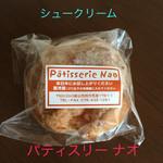 パティスリー ナオ - 1回目 シュークリーム(アップルさんしょうで購入)