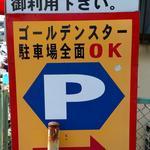 ほそかわ - 駐車場案内