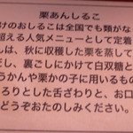 竹風堂 松代店 -