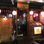 沖縄美味料理くわっち - くわっち