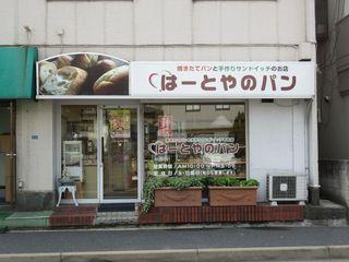 はーとやのパン - 2016/04/01撮影
