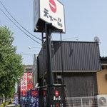 天下一品 - 向こう側の黒い建物の方が、天下一品っぽいんですけど、そっちはなんと地元・東京が本店のお好み焼きのお店「道とん堀」。