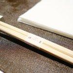 49311488 - 箸の巻紙