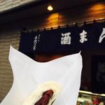 千代乃家 - 酒まんじゅう130円