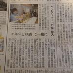 ケンタッキーフライドチキン - 朝日新聞3月30日付