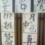 ○気 - 玄関付近(焼酎メニュー3)