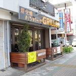 GRILL 88 - グリル88 店舗外観