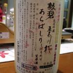 勲碧酒造 -  2016.4 五条川桜、純米吟醸生原酒は1890円(720ml)