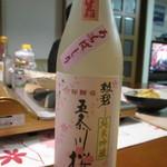 勲碧酒造 - 2016.4 勲碧「五条川の桜」は、辛口生原酒☞