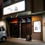 遊 - 名鉄西尾駅から徒歩7分くらいです