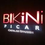 ビキニ ピカール - お店の外観