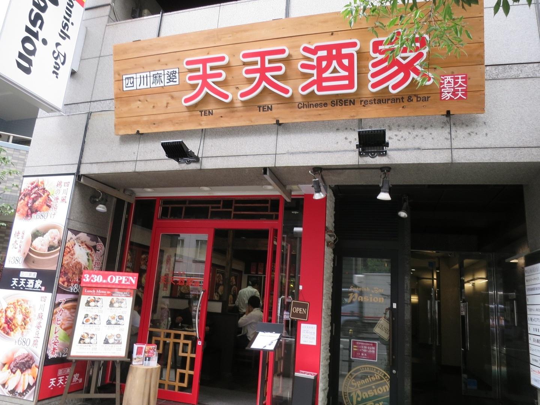 四川麻婆 天天酒家 谷町店