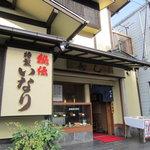 4933181 - 小さなお寿司屋さんです