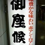 御座候 広島駅店 - R広島駅構内をぷらぷらと歩いていると見つけましたよ。あの懐かしの文字を。「御座候」です。え~っ、広島にも進出していたんだって。ちょっぴり、嬉しくなっちゃいました。