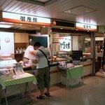 御座候 広島駅店 - こんな感じで店舗があるんですよ。駅のスペースを上手く利用していますよね。そういえば、姫路の駅もそうだったな~。御座候はJRと上手く付き合っているだなって。