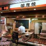 御座候 広島駅店 - ここで、美味しい、御座候の商品が出来ているんですよね。小さい頃はかぶりつきで見ていたな~って。色々と思い出してしまいました。