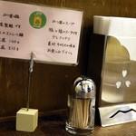 Mitsuba - テーブル前説明書き