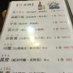 すすき - H28.04.02 日本酒メニュー