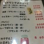 すすき - H28.04.02 ドリンクメニュー①