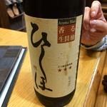 すすき - H28.04.02 醤油