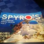 Spyro's - カタログのようなメニュー☆