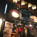 肉汁水餃子 餃包 - 2016年4月。
