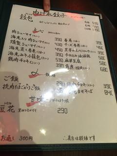 肉汁水餃子 餃包 - 2016年4月のメニュー。