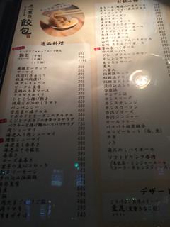 肉汁水餃子 餃包 - 2016年4月の店頭メニュー。