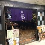 立呑みパラダイス - 【2016年03月】店舗入口、暖簾が出ております。