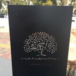 レストラン 花の木 -