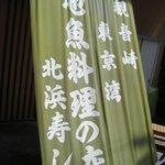 北浜寿し - 観音崎の「北浜寿し」