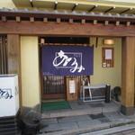 49344143 - JR浜松駅から徒歩5分ほどのところにあります。