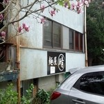 麺屋 晴 - 店の外観