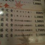 4935795 - ランチメニューです。今回は蘭定食(天婦羅12品、お刺身付き)2,100円を頂きました。