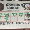 ノムソン カリー