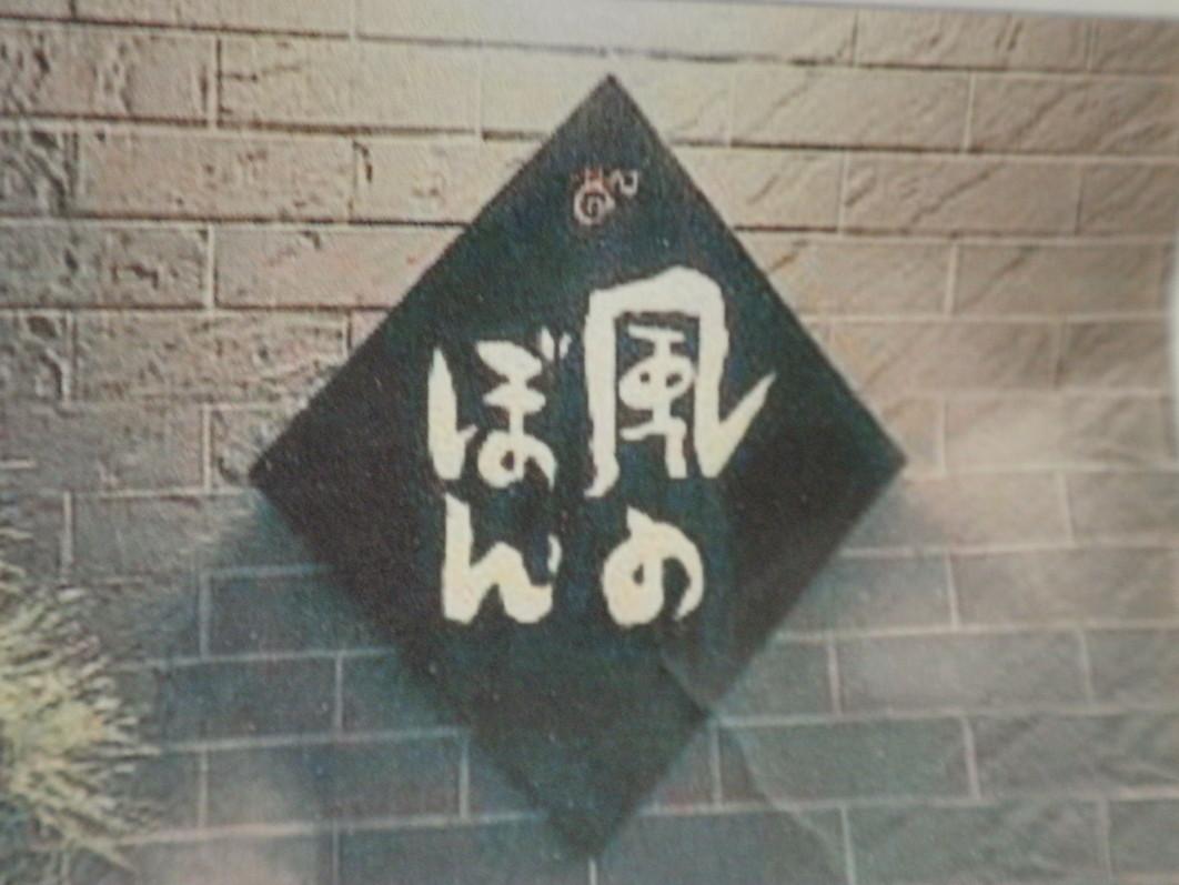 風のぼん name=