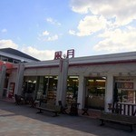 金立サービスエリア下り線 ショッピングコーナー -