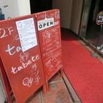 タントタベテ - みずほ銀行ATMがあるビルの2Fにございます