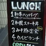 49364872 - ランチメニュー(看板)