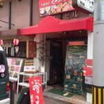 大衆Beef 元町みなと食堂 -