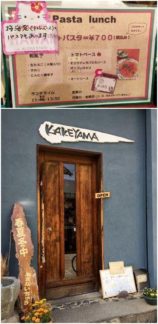 掛山 name=