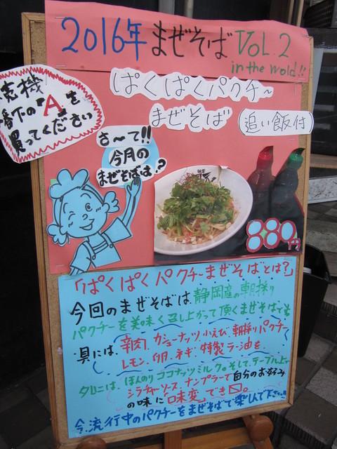 麺者 風天 - メニュー