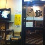一竜 赤坂店 -