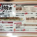 肉焼屋ワイン部 ジャストMEAT  - 肉のメニュー。ガッツリ食べたい人はこちらサイドで。
