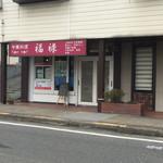 中華料理 福禄 - お店です