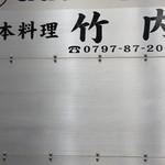 日本料理 竹内 - 目印