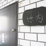 日本料理 竹内 - 隠れ家