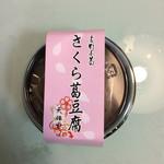 49370952 - さくら葛豆腐