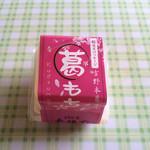 49370980 - 桜葛餅